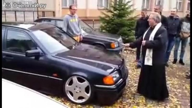 Мерседес и священник 23 секунды :)
