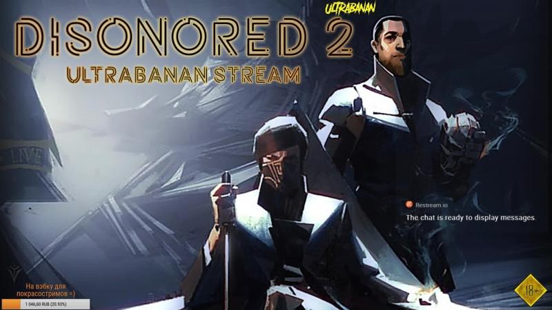 Dishonored 2. В художественном фильме Нэжный душитель 8