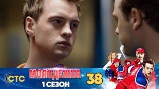 Молодежка Сезон 1 Серия 38