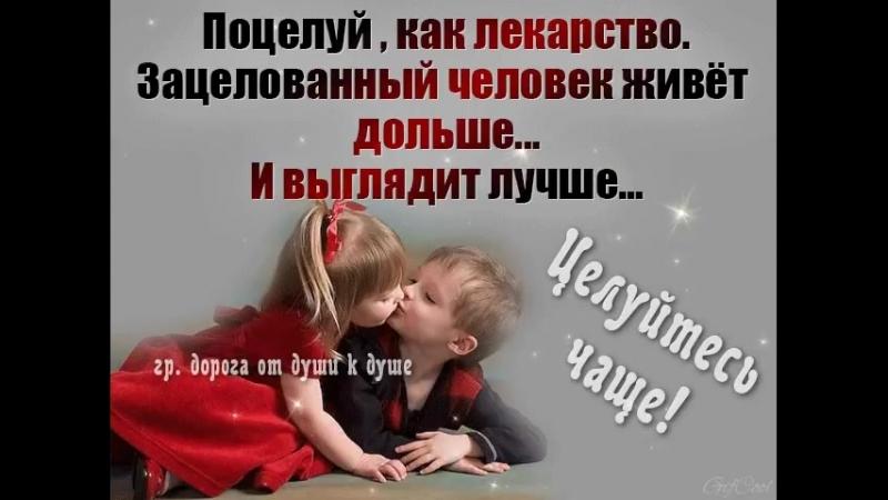 Целуйтесь чаще