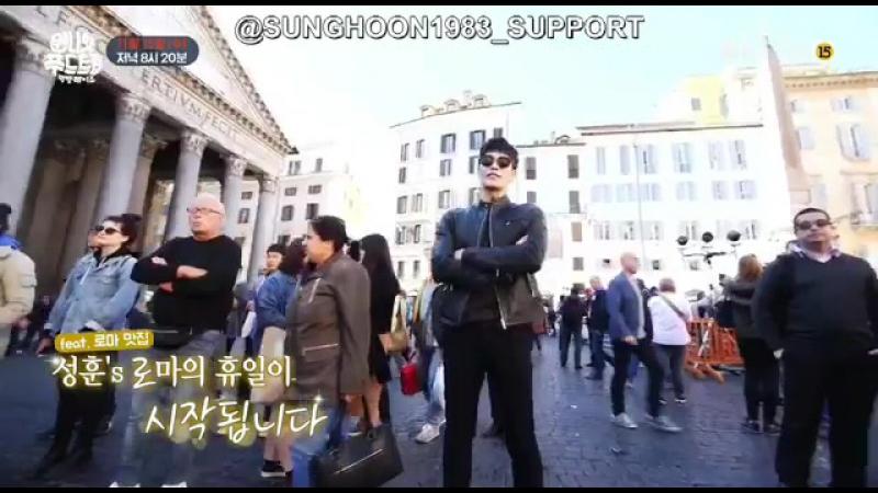 Сон Хун был в Риме в прошлом месяце для съемки программы телешоу One night Food Trip