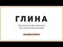 Обучение фотографии во Владимире в фотошколе Глина