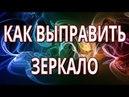54 Вадим Зеланд Как выправить зеркало