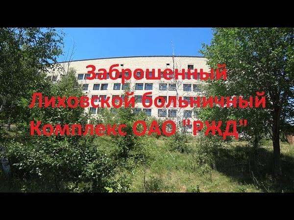 Лиховская больница. Часть1. Морг, лаборатория, овощехранилище.