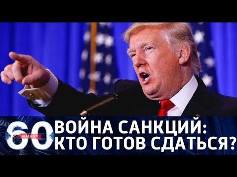 60 минут. США диктуют условия: какие страны покорились Трампу, а кто показывает зубы? От 22.05.18