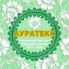 АураТекс - домашний текстиль и трикотаж