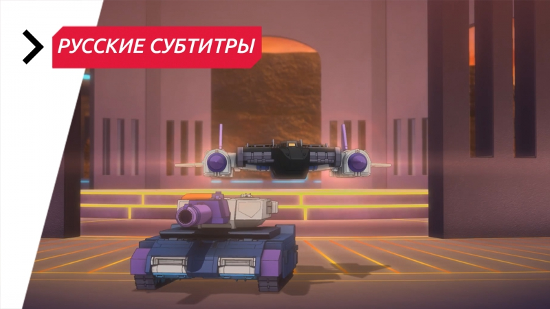 Transformers: Titans Return — Episode 4 «Overlord and Emissary» 720p [RUS SUB]