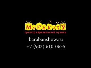 Маракату промо видео: интерактивы-парады-карнавальное шоу-неоновые барабаны-песни и танцы))