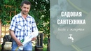 Садовая сантехника Как декорировать сад 💧 Сад огород