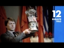 Награждение чемпионов-1984