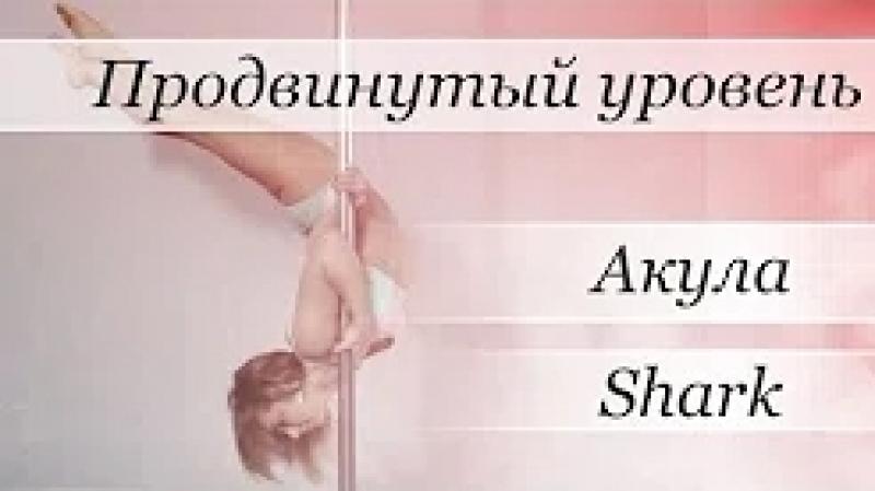 How to pole dance Shark - pole dance tutorial _Уроки pole dance - Акула (вар. Сигма)