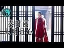 情未央 崔子格 The King's Woman 秦时丽人明月心 Traditional China