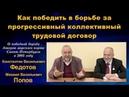 Как победить в борьбе за прогрессивный коллективный трудовой договор. К.В.Федотов, М.В.Попов.