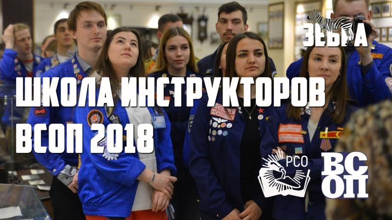 Школа инструкторов ВСОП 2018 г Омск