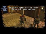 Прохождение Neverwinter Nights: Enhanced Edition. Эпизод #19: Голова Дергиаба.