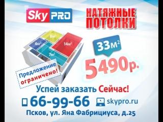 Натяжной потолок 33м² за 5490 рублей!