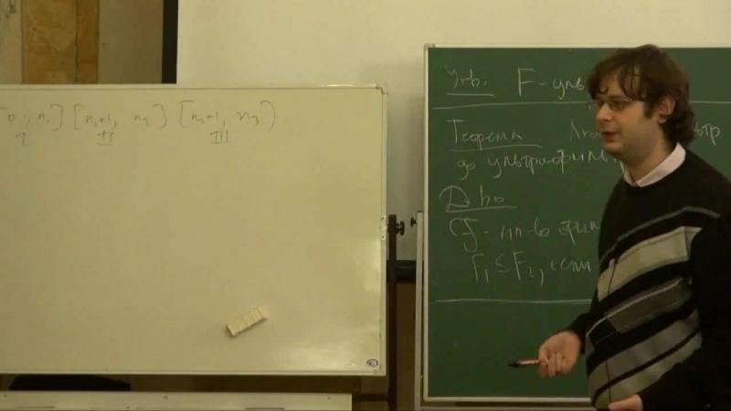 Лекция 12 - Вычислимость и логика - Дмитрий Ицыксон - CSC - Лекториум