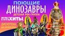 Поющие динозавры (детская рок-группа) - шоу для всей семьи
