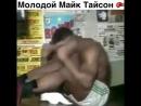 Железный Майк Тайсон ММА 95 БОИ БЕЗ ПРАВИЛ