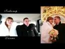 Весілля Галі та Любомира 1 частина 21 02 2015