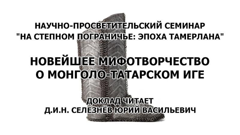 На Степном Пограничье: эпоха Тамерлана. Новейшее мифотворчество о Монголо-Татарском иге