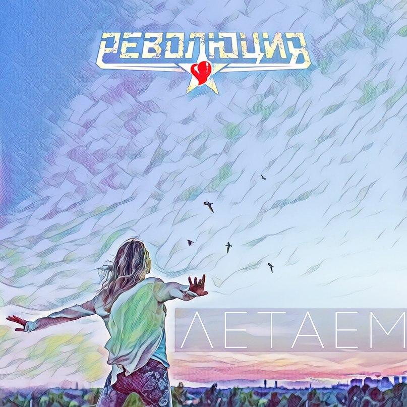 Новый сингл группы РЕВОЛЮЦИЯ - Летаем