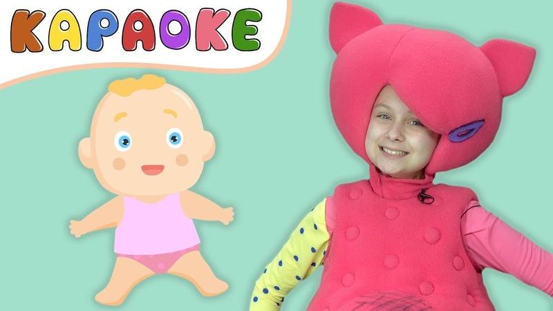 КУКУТИКИ Караоке Лялечка Детская Песенка про куколку для детей малышей