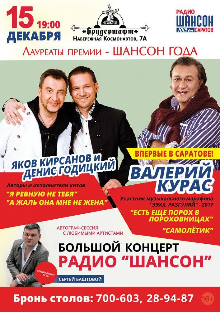Афиша Саратов БОЛЬШОЙ КОНЦЕРТ РАДИО ШАНСОН!!!
