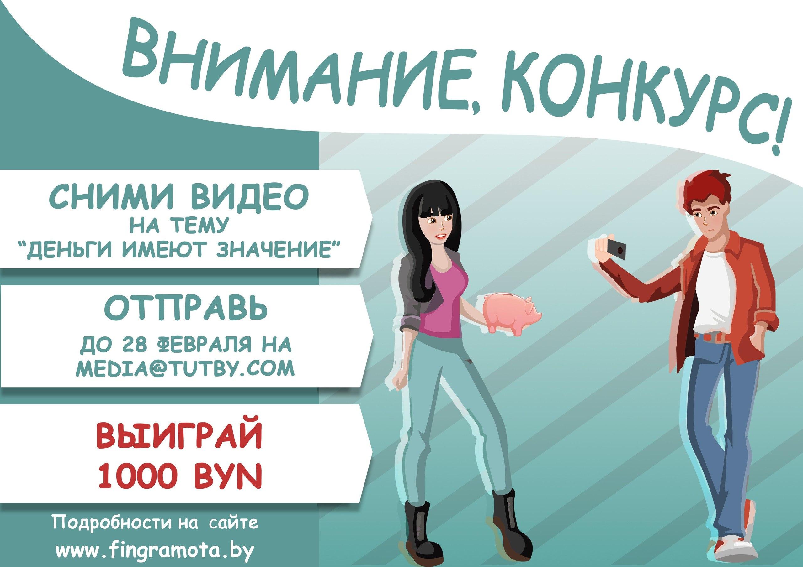 Национальный банк проводит конкурс видеоблогеров