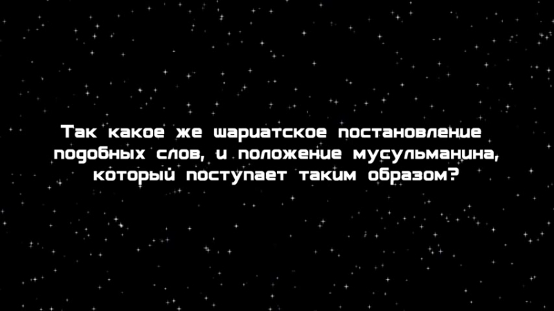 ХУКМ ТОГО, КТО ВЗЫВАЕТ К ОБИТАТЕЛЯМ МОГИ...ь-Усаймин (480p).mp4