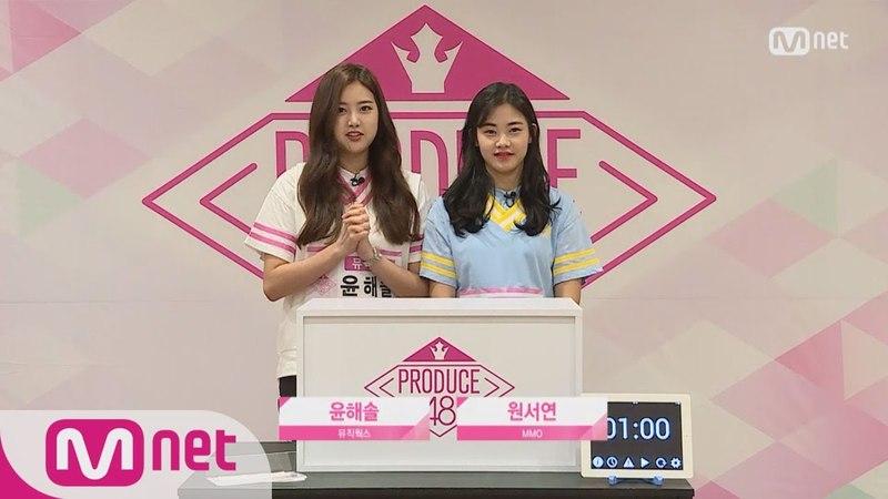 PRODUCE48 48스페셜 히든박스 미션ㅣ윤해솔 뮤직웍스 vs 원서연 MMO 180615 EP 0