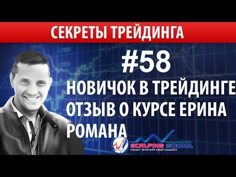 Скальпинг №58:Новичок в трейдинге отзыв о курсе Ерина Романа