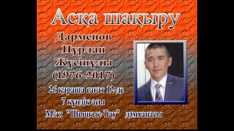 Асқа шақыру Дарменов Нұрлан Жүсіпұлы (1976-2017)