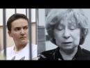Лия Ахеджакова Надежда Савченко живи ради спасения Украины вы символ 1 mp4