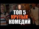 ТОП 5 КОМЕДИЙ 🔥 ТОП ФИЛЬМОВ
