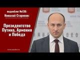 Видеоблог №136 Президентство Путина, Армения и Победа