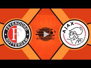 Фейеноорд 1:4 Аякс | Голландская Эредивизи 2017/18 | 9-й тур | ОБЗОР