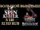 Yggdrasil порадовал Большой Выигрыш! 🎰Игровой Автомат Vikings GO BerzerK 🎰 подарил 💰52 515 RUB💰