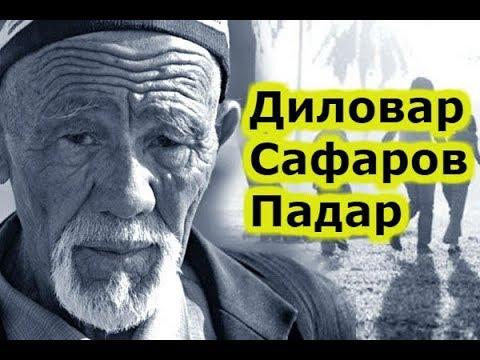 Диловар Сафаров Падар медони чи кадар дустат дорам