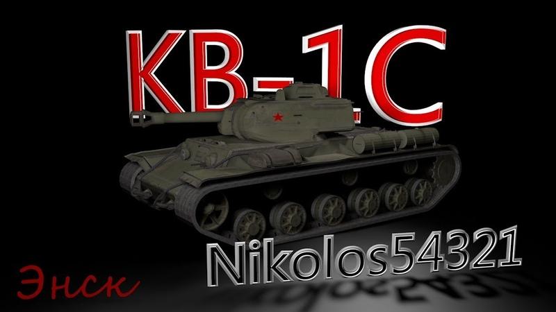 Nikolos54321 • КВ-1С ( Энск ) master☺
