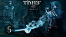 Прохождение Thief 5 - Глава 2: Прах к праху.