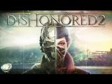 Dishonored 2 (PS4) и NiCR0N0M | Верни мой 2016й