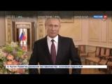 Владимир Путин поздравил россиянок с 8 Марта!