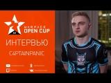 Warface Open Cup XII: интервью с -К4питанПаника- (AG).