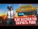 ГДЕ СКАЧАТЬ PUBG на PC через торрент бесплатно Playerunknowns Battlegrounds ПИРАТКУ ПУБГ new