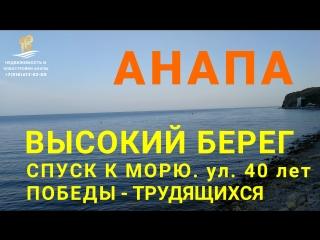 Анапа. Спуск к морю 40 лет Победы - Трудящихся