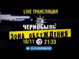 Чернобыль. Зона обсуждения || Live шоу