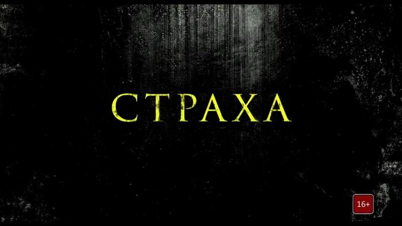 Люди Икс Новые мутанты — Русский трейлер (2019)