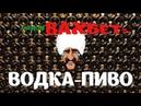 Вахбет Абедов Водка Пиво Official Video