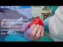 Вологодской станции переливания крови срочно требуются доноры